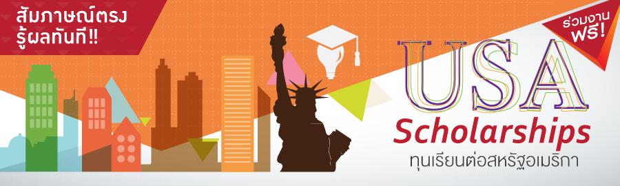 ฟรี!!! สัมมนาเรียนต่อประเทศสหรัฐอเมริกา 2015