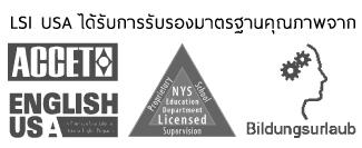LSI_accreditation