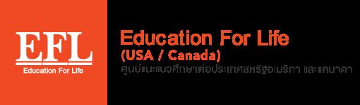 เรียนต่ออเมริกา เรียนต่อแคนาดา กับ North America Study